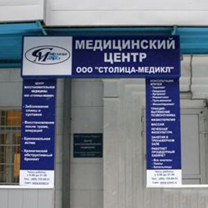 Медицинские центры Выборга