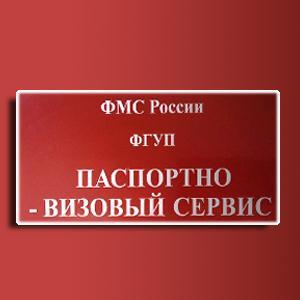 Паспортно-визовые службы Выборга