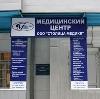 Медицинские центры в Выборге